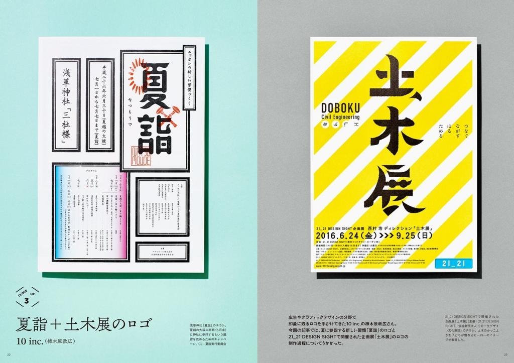 f:id:mojiru:20180419083744j:plain