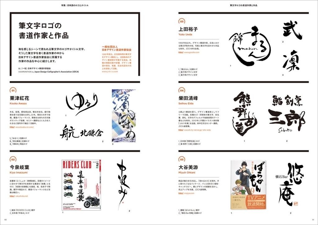 f:id:mojiru:20180419083752j:plain