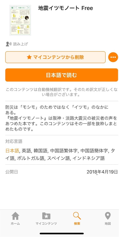 f:id:mojiru:20180420082621j:plain