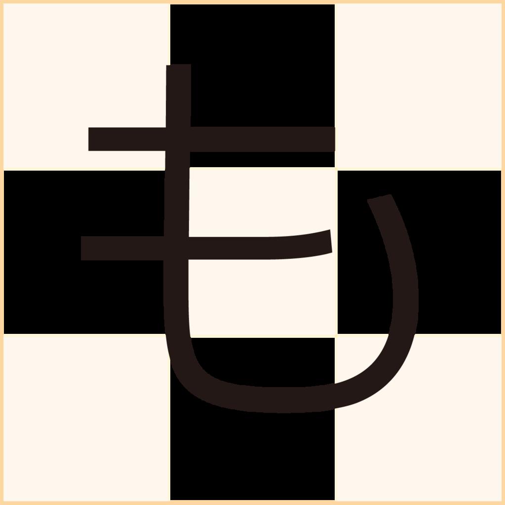 f:id:mojiru:20180420133809p:plain