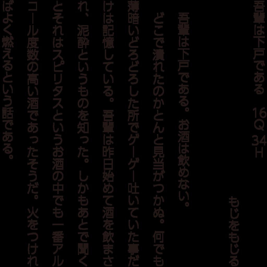 f:id:mojiru:20180420133820p:plain