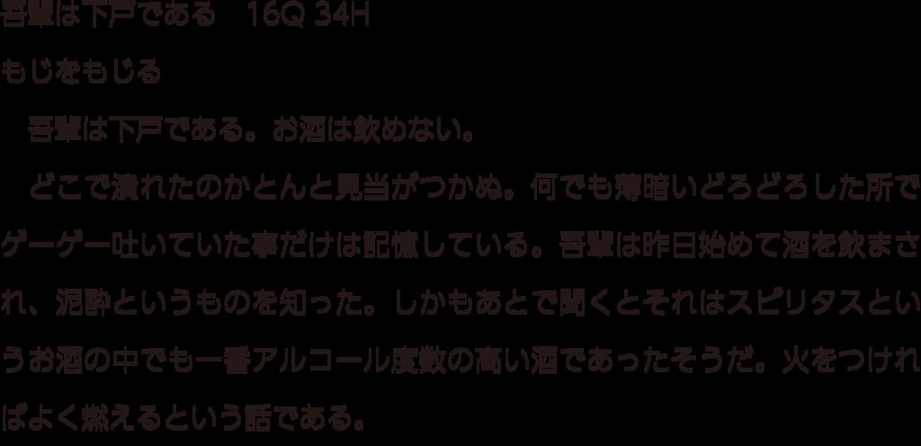 f:id:mojiru:20180420133826p:plain