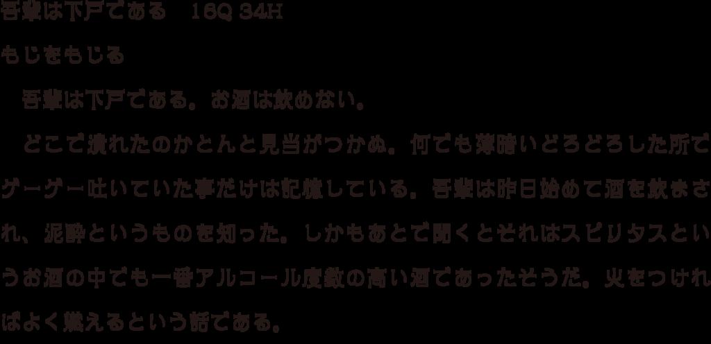 f:id:mojiru:20180423100609p:plain