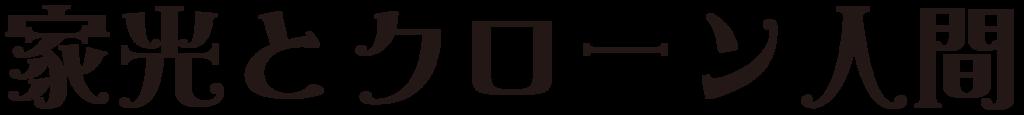 f:id:mojiru:20180423114525p:plain