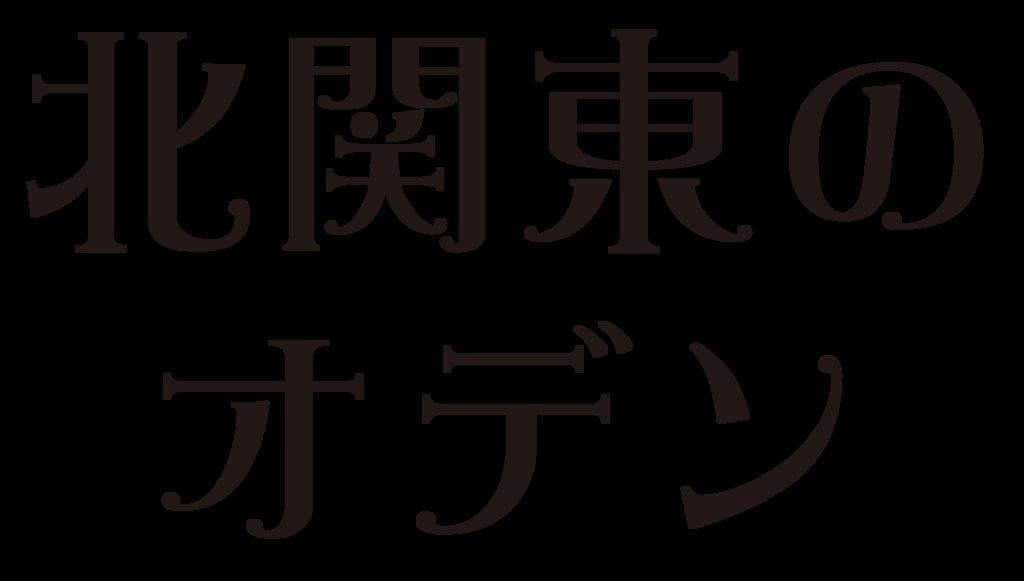 f:id:mojiru:20180423115619p:plain