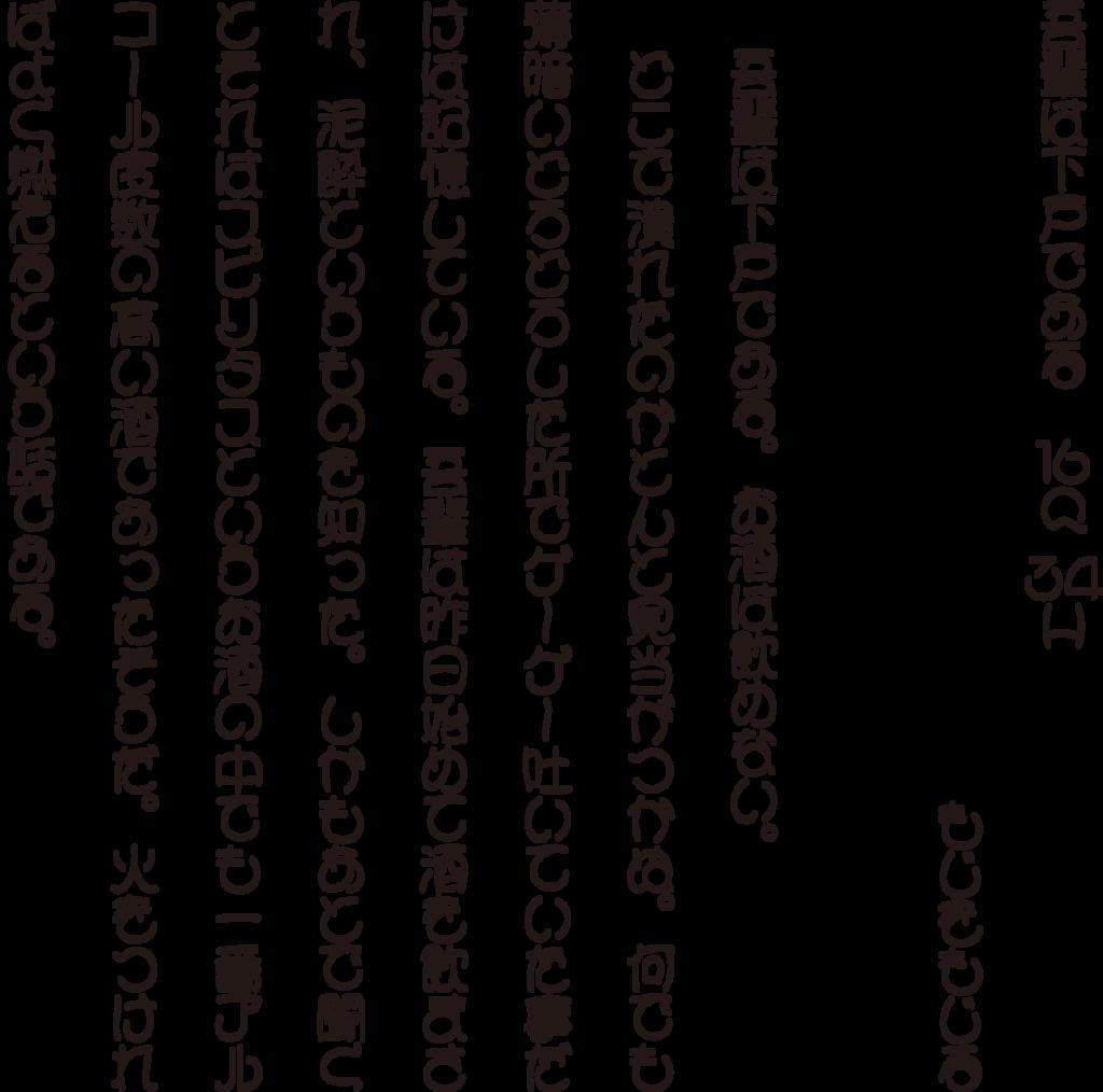 f:id:mojiru:20180423130055p:plain