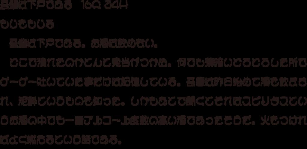 f:id:mojiru:20180423130101p:plain