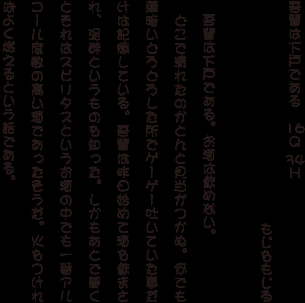 f:id:mojiru:20180423133356p:plain
