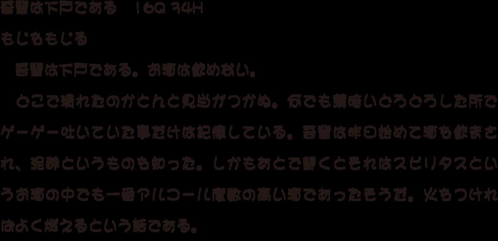 f:id:mojiru:20180423133403p:plain