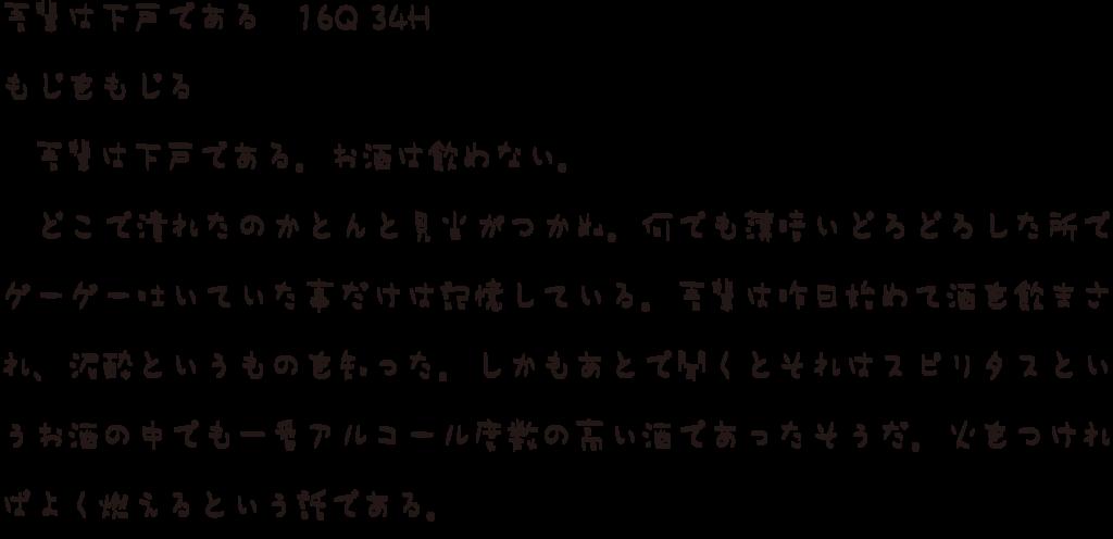 f:id:mojiru:20180423152826p:plain