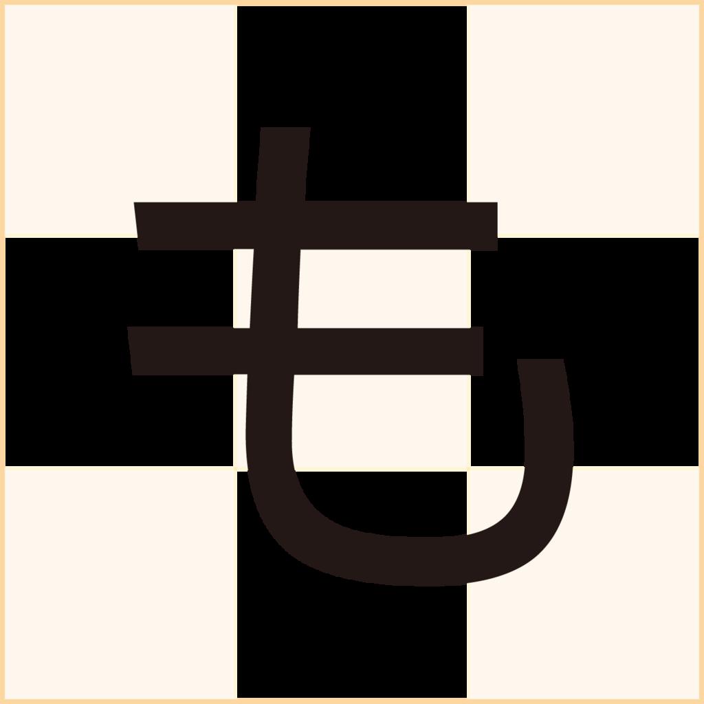 f:id:mojiru:20180423153500p:plain
