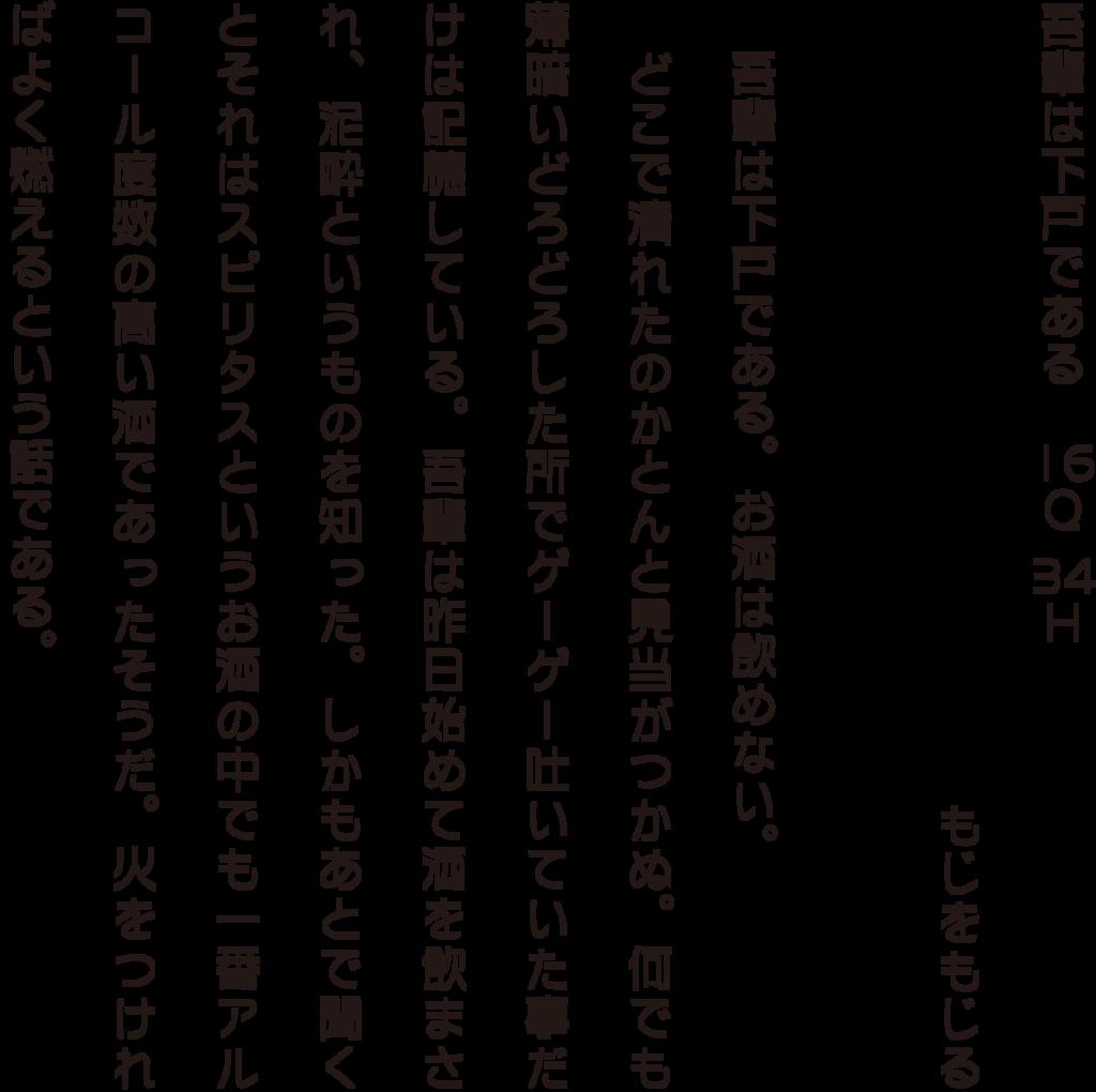 f:id:mojiru:20180423153513p:plain