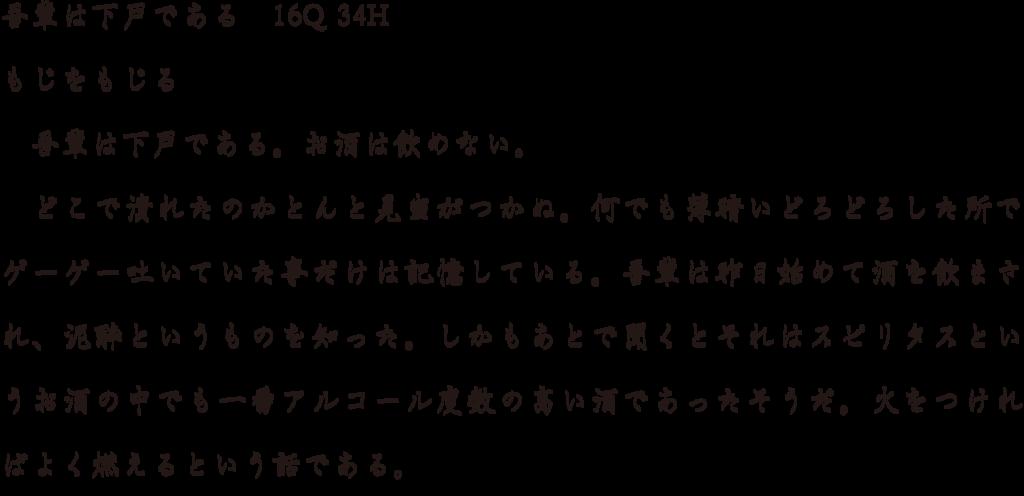 f:id:mojiru:20180423154528p:plain