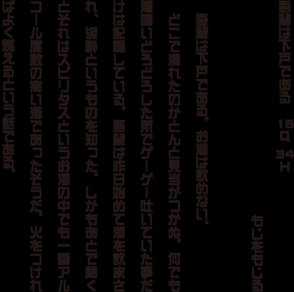f:id:mojiru:20180424105358p:plain