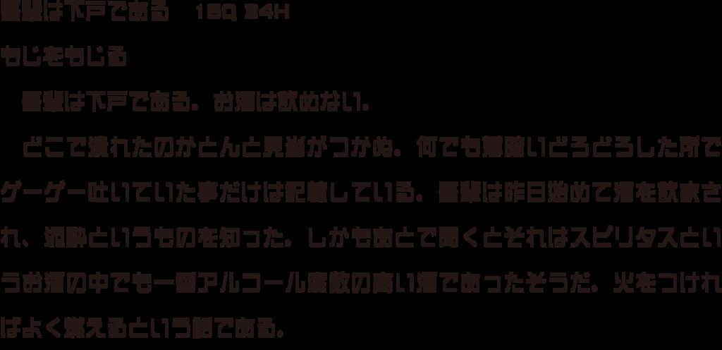 f:id:mojiru:20180424105407p:plain