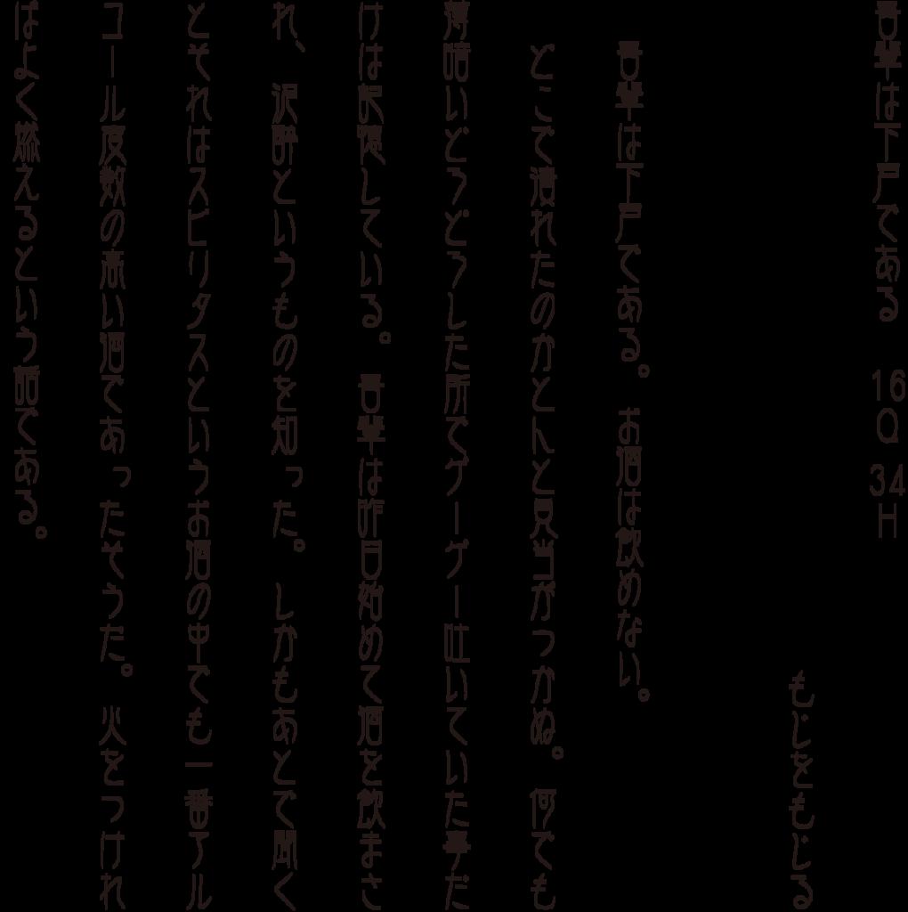 f:id:mojiru:20180424110426p:plain