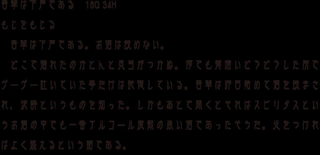 f:id:mojiru:20180424110429p:plain