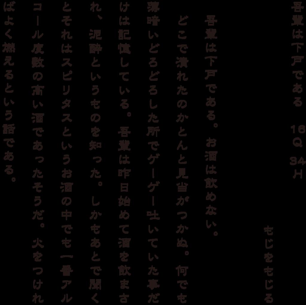f:id:mojiru:20180424111230p:plain