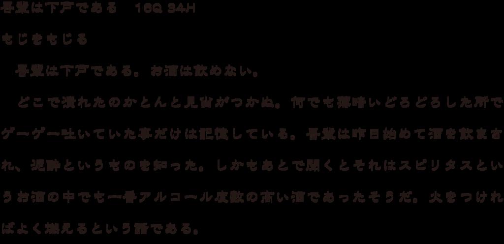 f:id:mojiru:20180424111237p:plain