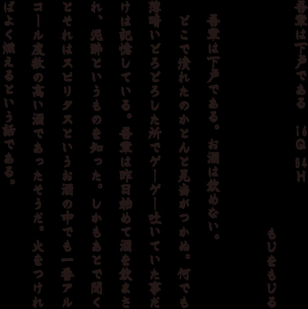 f:id:mojiru:20180424151211p:plain