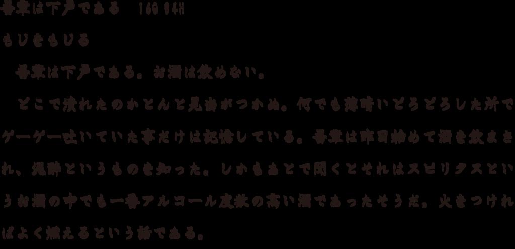 f:id:mojiru:20180424151220p:plain