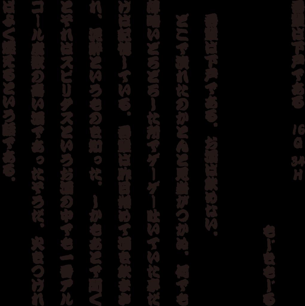 f:id:mojiru:20180424152507p:plain