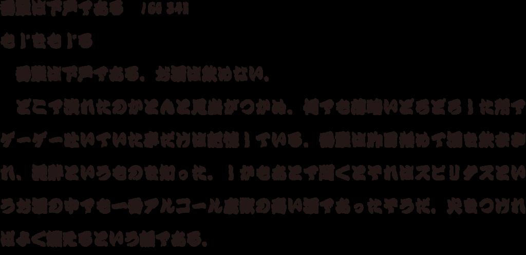 f:id:mojiru:20180424152752p:plain