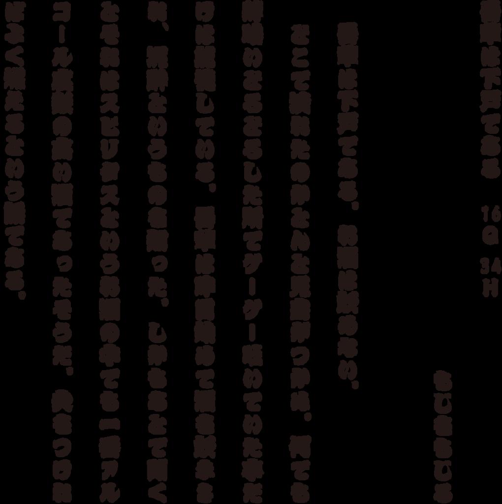 f:id:mojiru:20180424153425p:plain