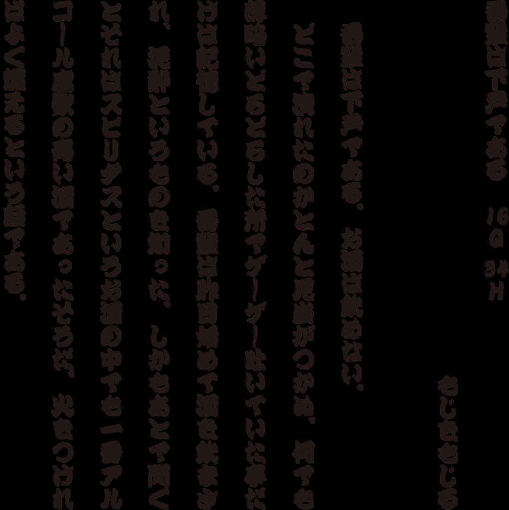 f:id:mojiru:20180424154256p:plain