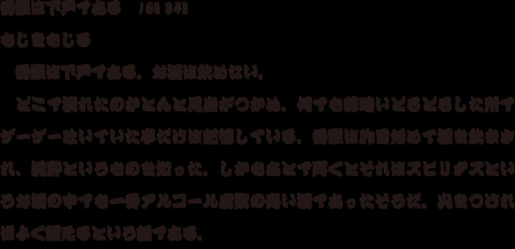 f:id:mojiru:20180424154812p:plain