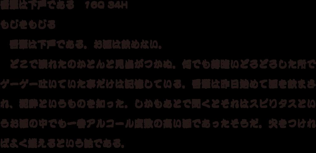 f:id:mojiru:20180424155828p:plain