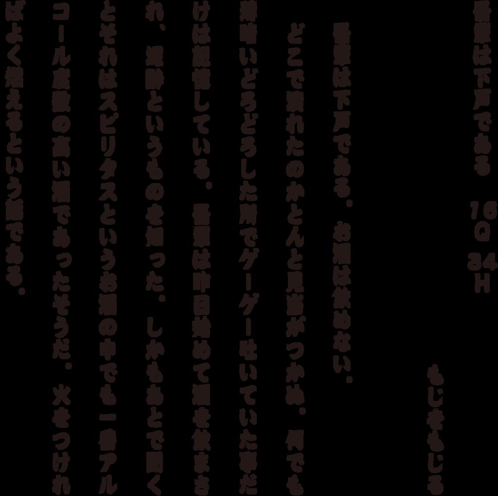 f:id:mojiru:20180424160241p:plain