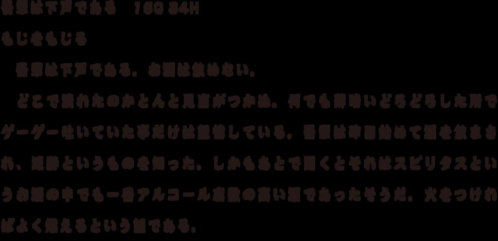 f:id:mojiru:20180424160251p:plain