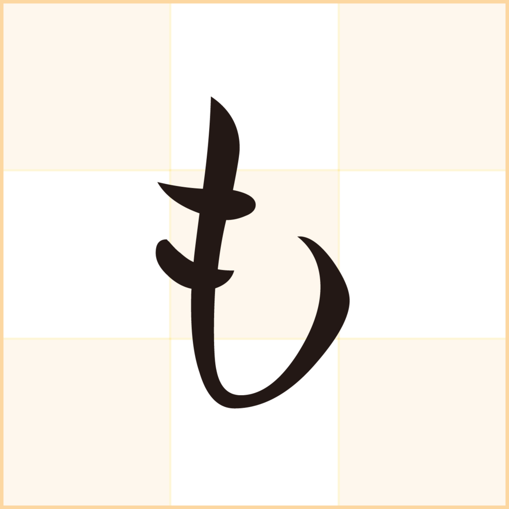 f:id:mojiru:20180424161110p:plain