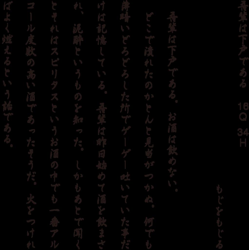 f:id:mojiru:20180424161146p:plain