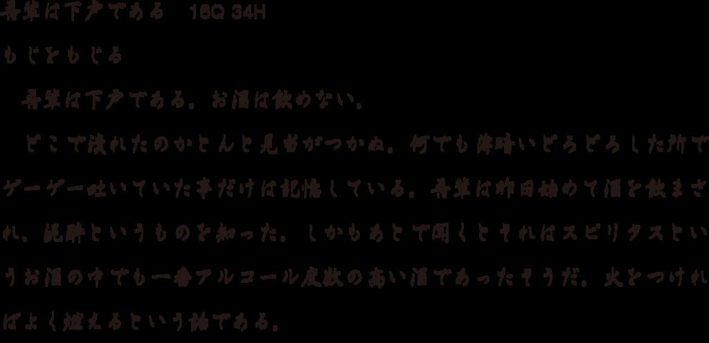 f:id:mojiru:20180424161158p:plain
