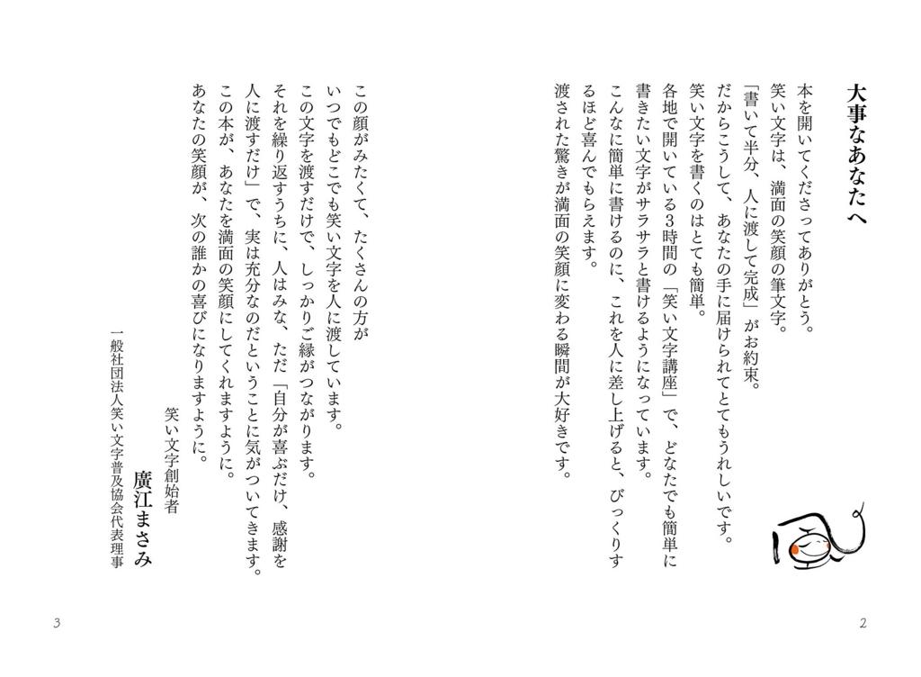 f:id:mojiru:20180425091738j:plain