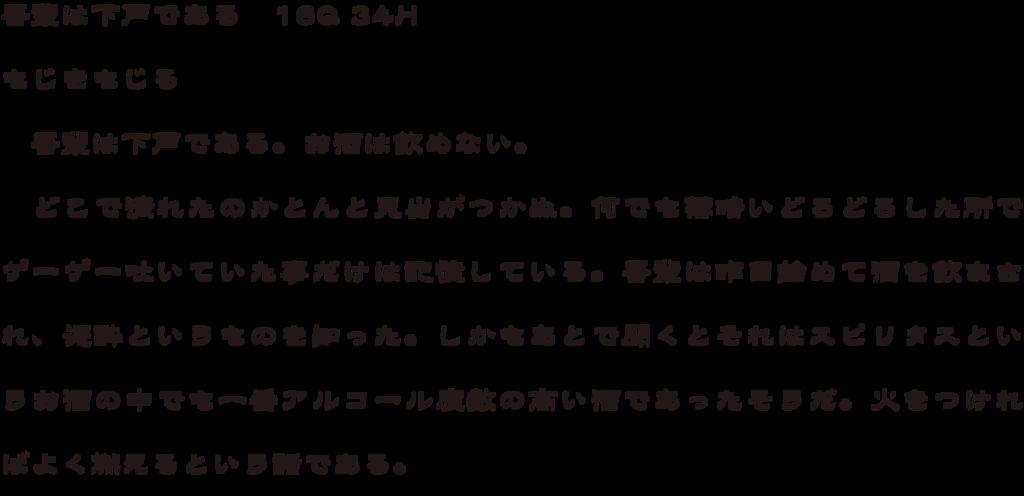 f:id:mojiru:20180425130641p:plain