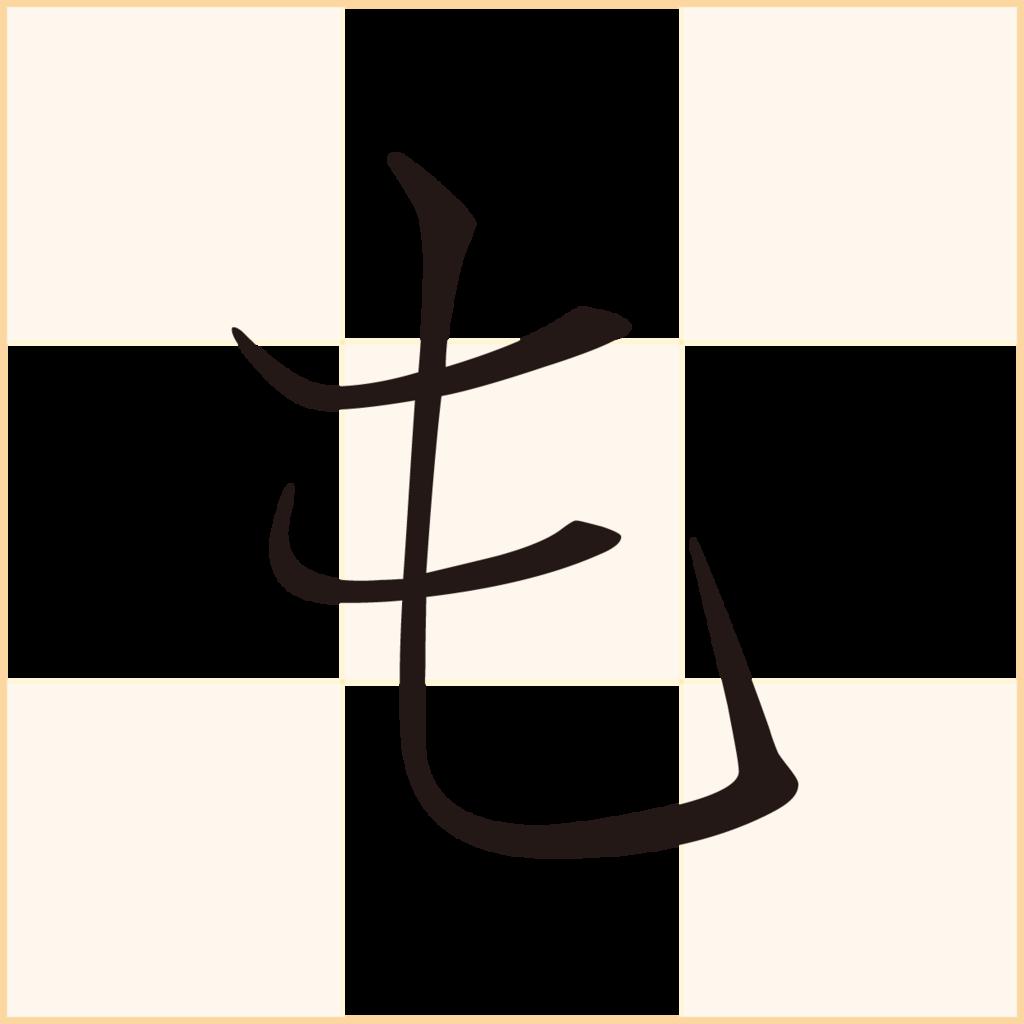 f:id:mojiru:20180425131341p:plain