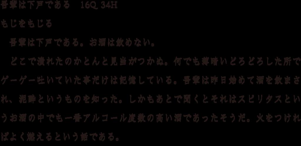 f:id:mojiru:20180425131526p:plain