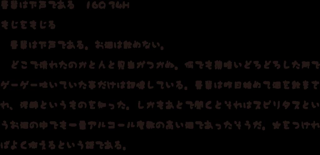 f:id:mojiru:20180425132302p:plain