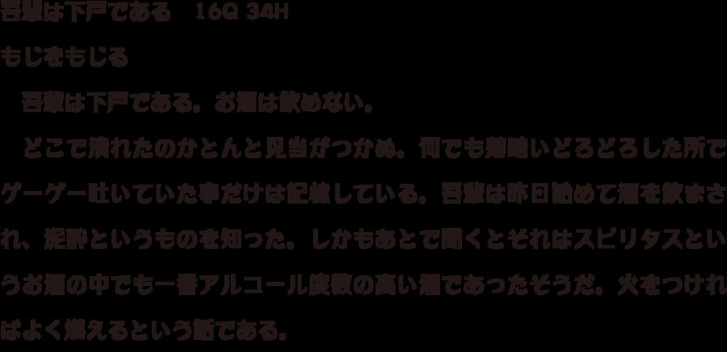 f:id:mojiru:20180425133438p:plain