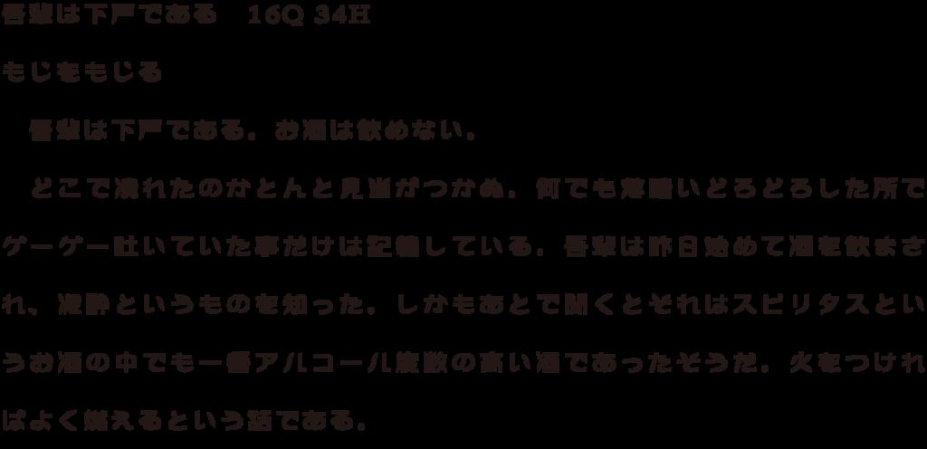 f:id:mojiru:20180425133841p:plain