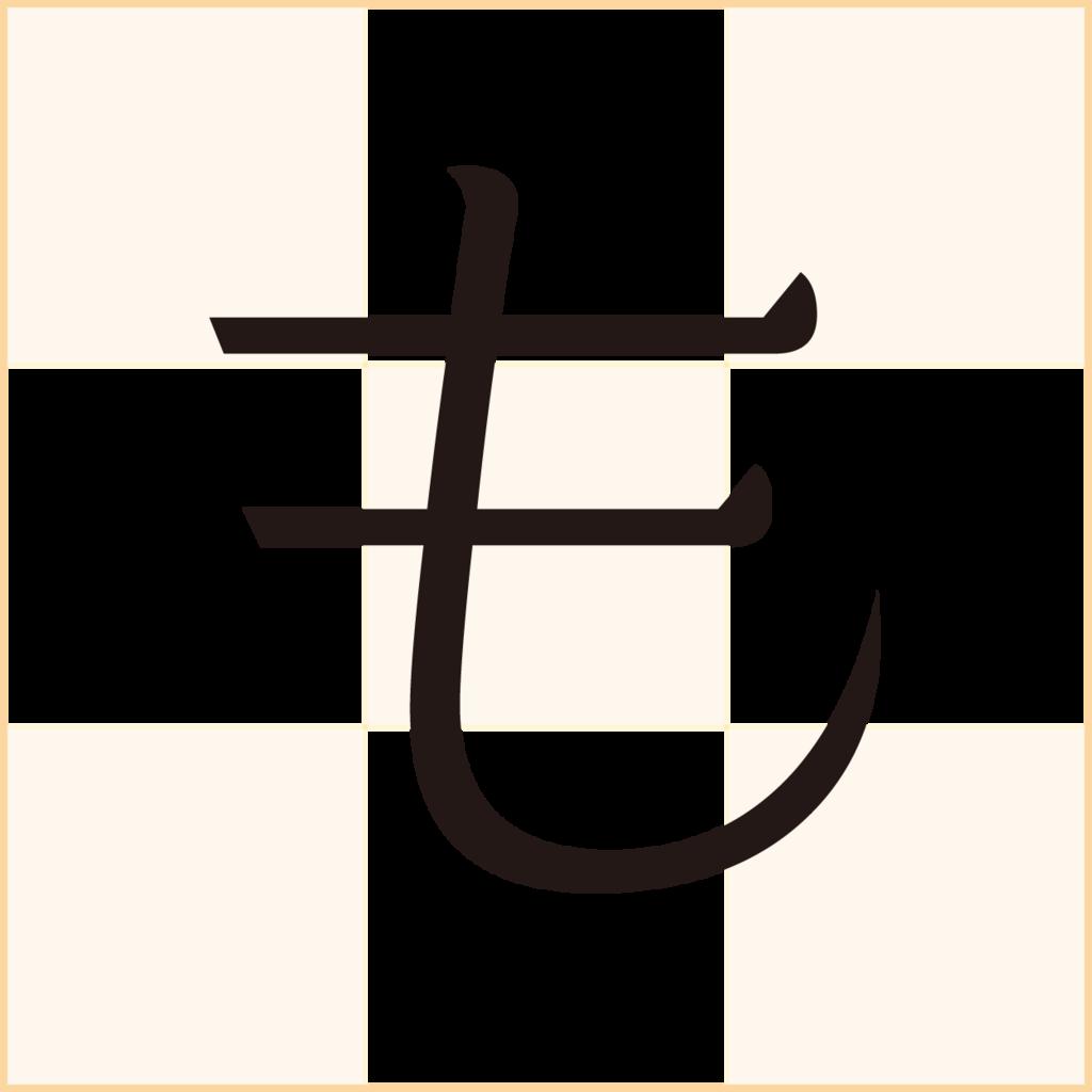 f:id:mojiru:20180425141311p:plain