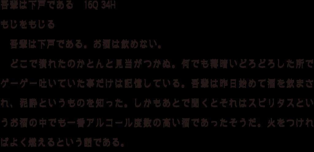 f:id:mojiru:20180425143052p:plain