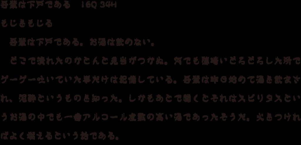 f:id:mojiru:20180425143837p:plain