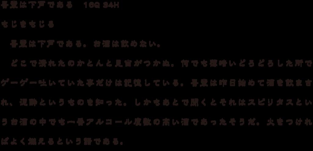 f:id:mojiru:20180426141913p:plain