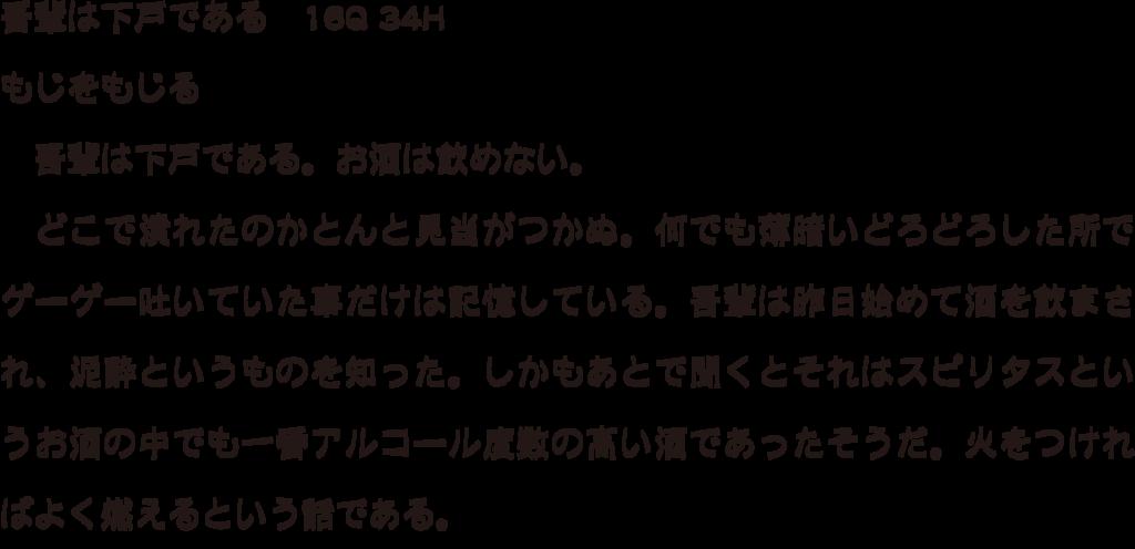 f:id:mojiru:20180426151602p:plain