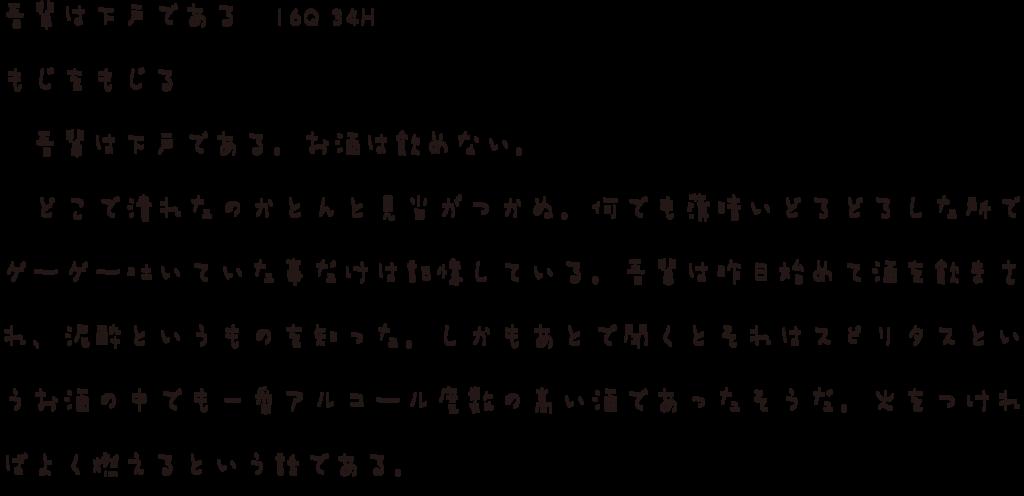 f:id:mojiru:20180426161704p:plain