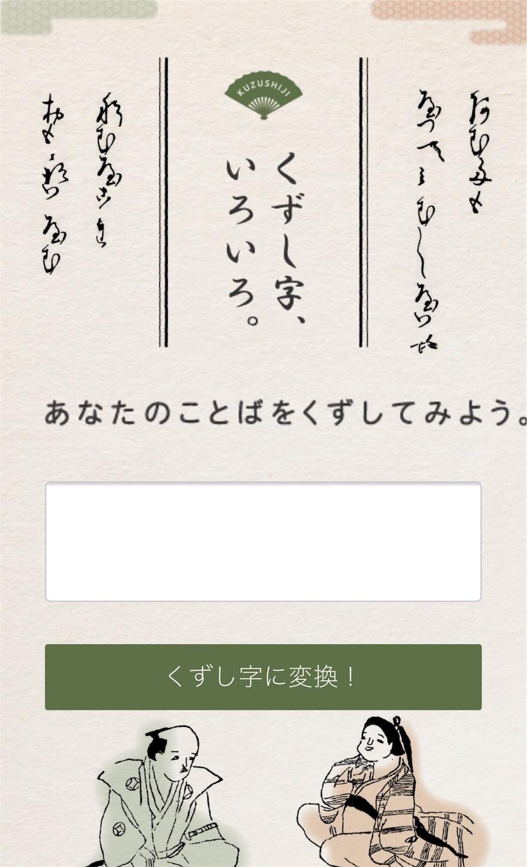 f:id:mojiru:20180428175553j:plain